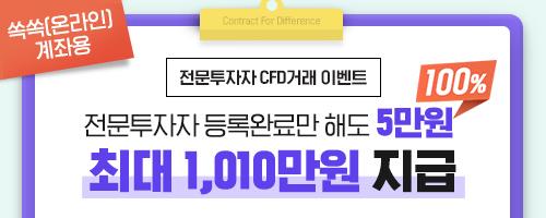 [디지털계좌] 전문투자자 등록완료시 5만원, 최대 1,010만원 지급!