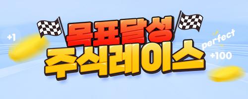목표달성 주식레이스 시즌 3 오픈! 부릉부릉~ 달려 봅시다!
